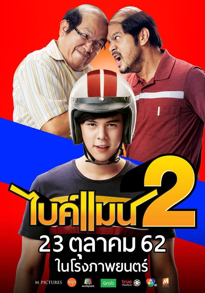 Bikeman2-poster