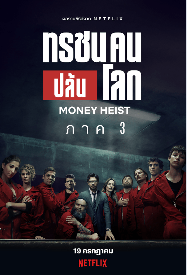 Money-Heist-Season-3