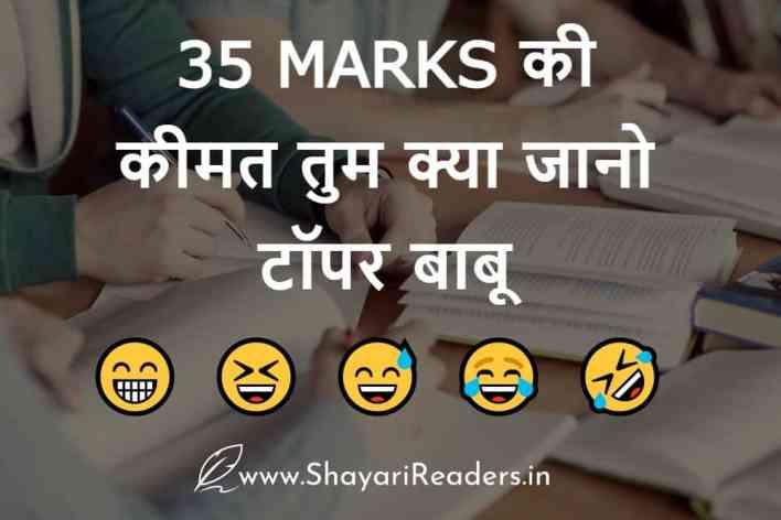 Shayari Comedy Shayari