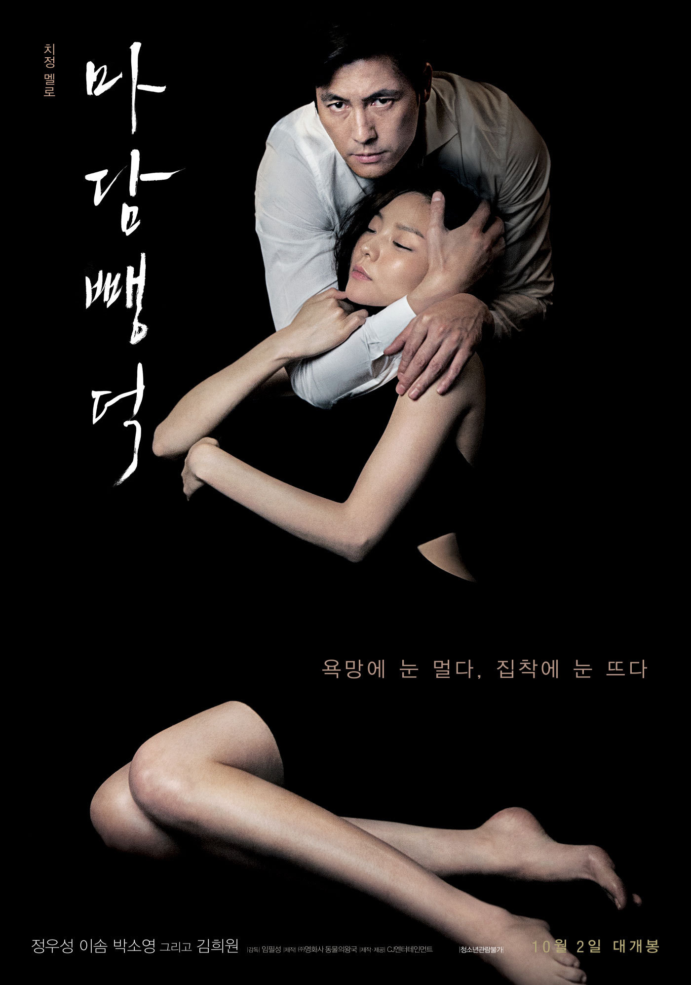 18+ Scarlet Innocence (2014) Dual Audio Hindi 720p WebRip 720p HDRip 700MB Download