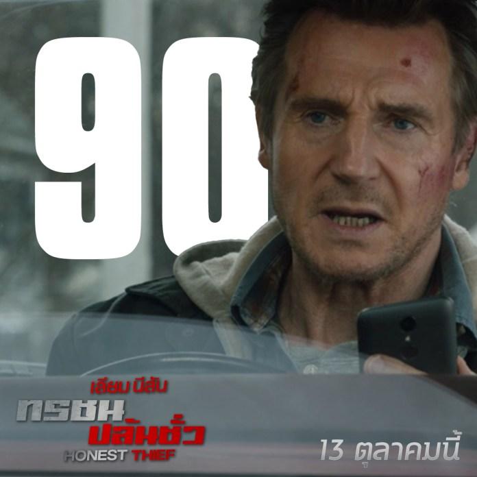 Honest-Thief-005