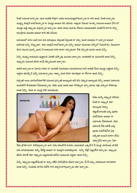 Family-katha-chitram08-page-0017