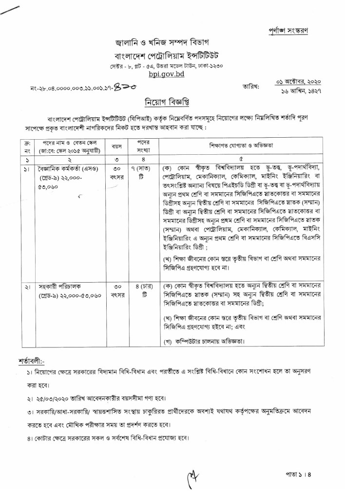ministry-of-power-energy-and-mineral-resource-job-circular-2020-1