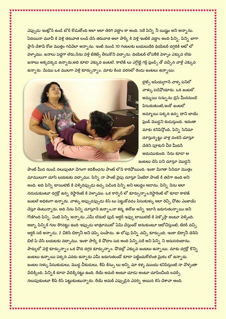 Family katha chitram telugu sex stories-05