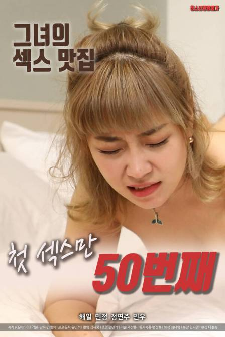 18+ 50th first sex only 2020 Korean Hot Movie 720p HDRip 600MB DL