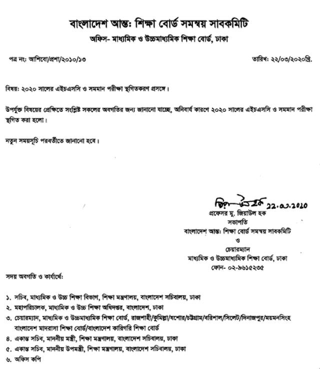 HSC Exam Postponed Notice