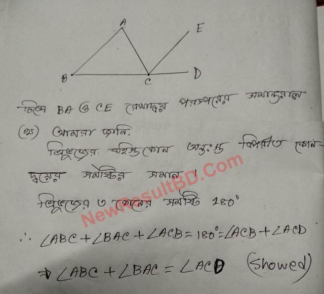 Class 7 Math Solve 3rd week