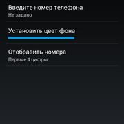 Screenshot-2013-01-01-04-02-31