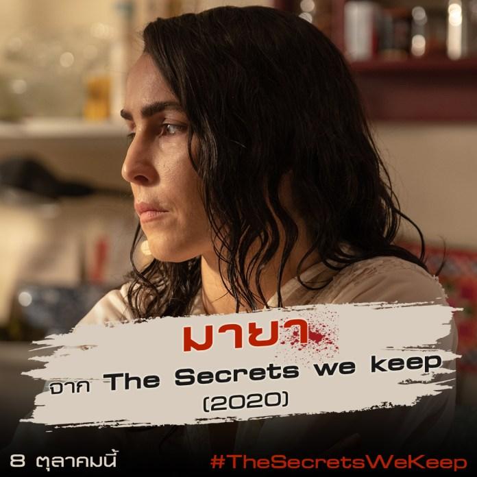 The-Secrets-We-Keep-05