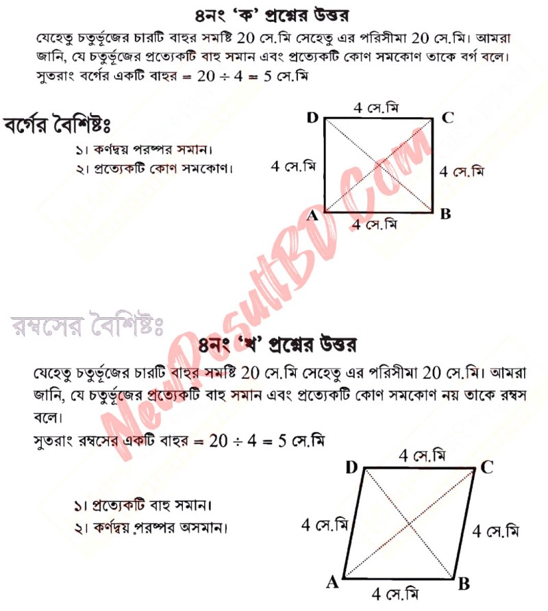 Class 8 18th week Assignment Answer 2021(Math and Physical Education) 9