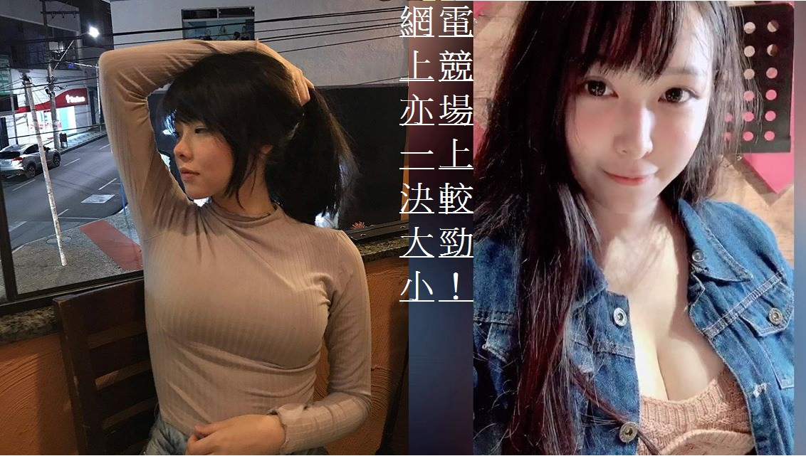 Mayumi強勢入電競界,鹿兒狂露挽救? | 光影言志辨 | 大娛樂家 - fanpiece