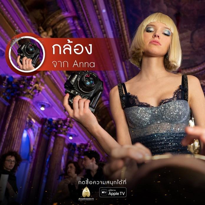 APPLE-TV-ANNA