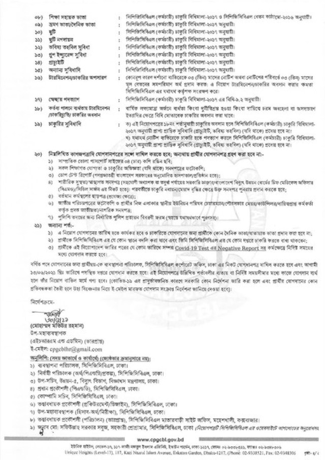 CPGCBL-Exam-Result-page-002