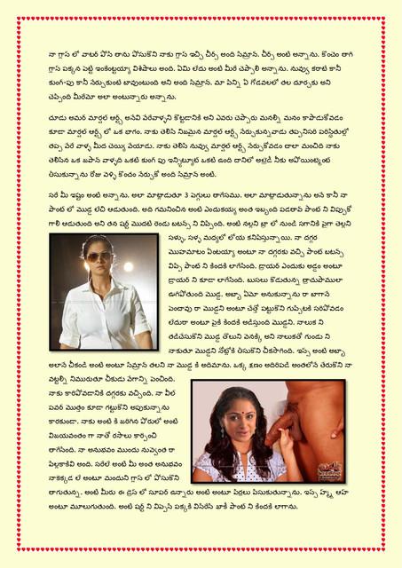 Family-katha-chitram10-page-0002