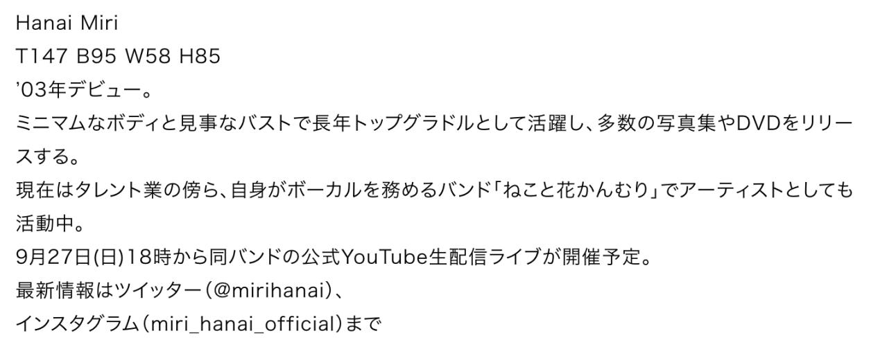 Hanai-Miri-10050004