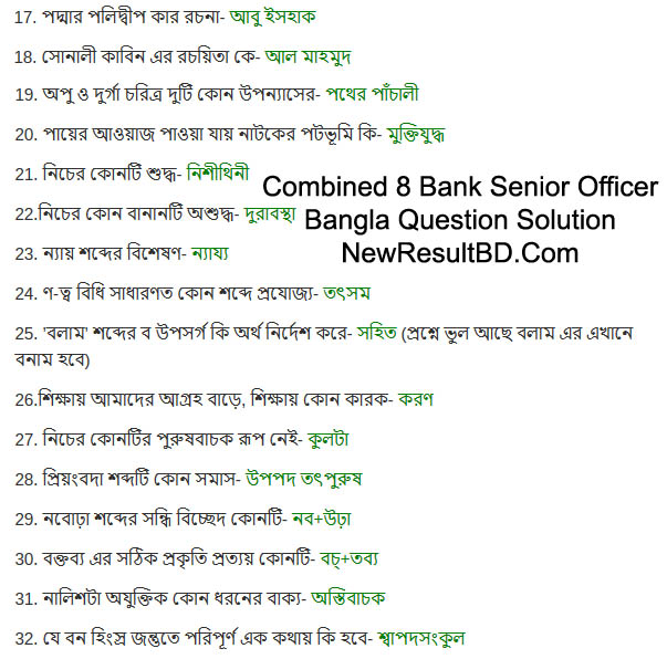 Combined 8 Bank Senior Officer Bangla Question Solution