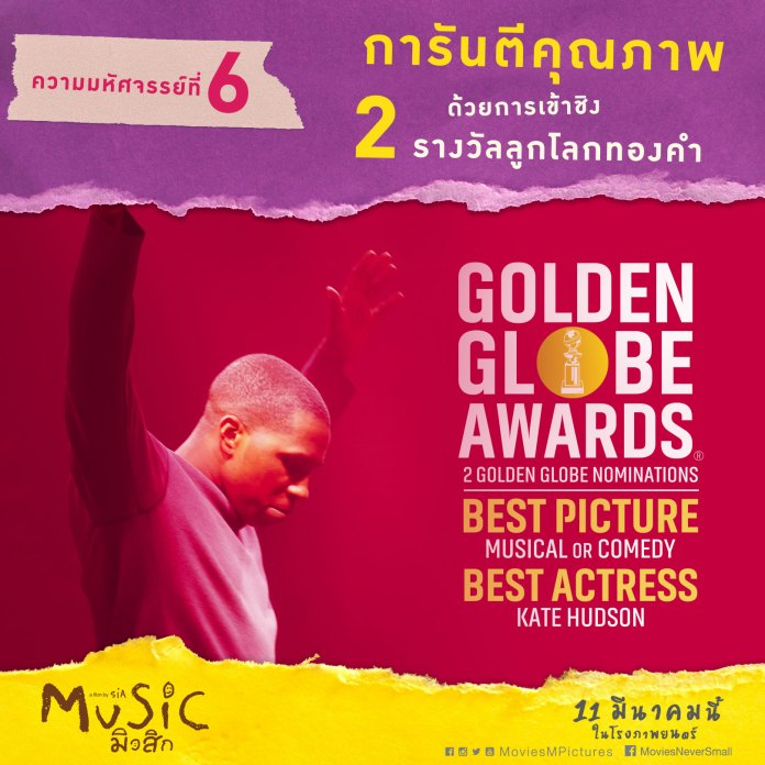 MUSIC-movie-6