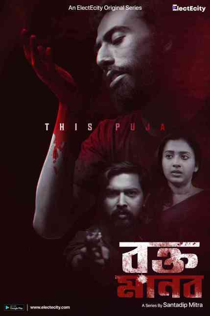 Rawkto-Manob-2020-Bengali-S01-E01-Eight-Shots-Web-Series-720p-HDRip-70-MB-Download