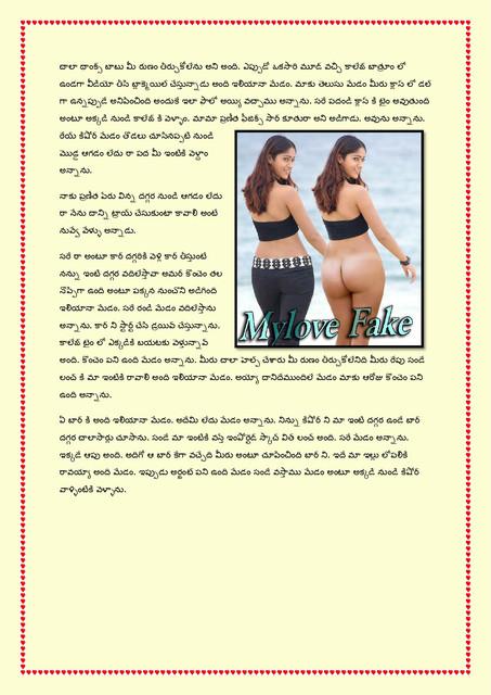 Family-katha-chitram09-page-0020