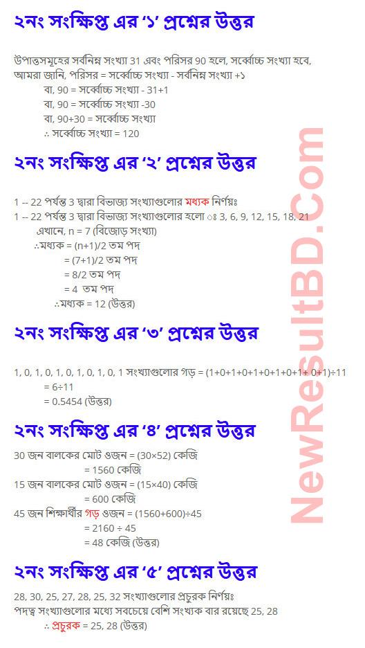 Class-9-4th-Week-Math-Solution-4