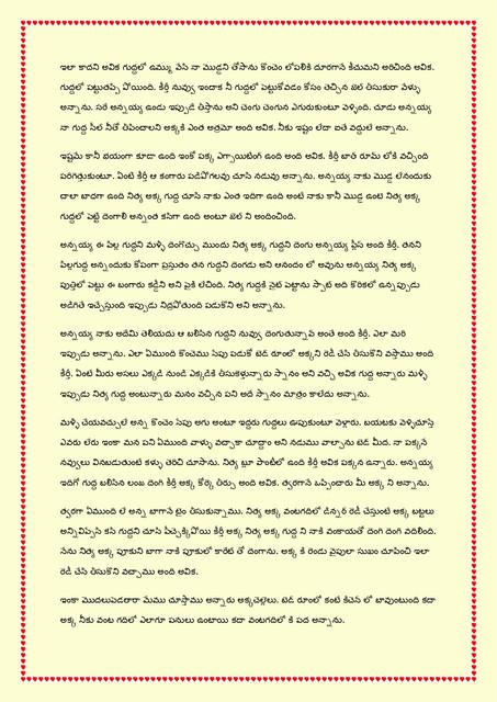 Family-katha-chitram11-page-0015