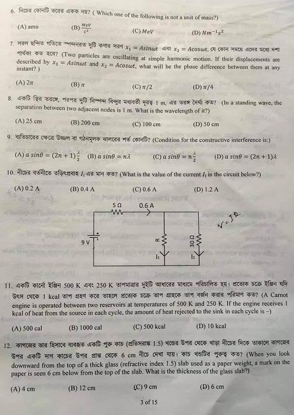 Dhaka University DU (KA) Unit Admission Question Answer Result 2019 2