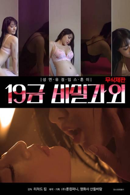 18+ 19 gold secret tutoring (2020) Korean Movie 720p HDRip 500MB