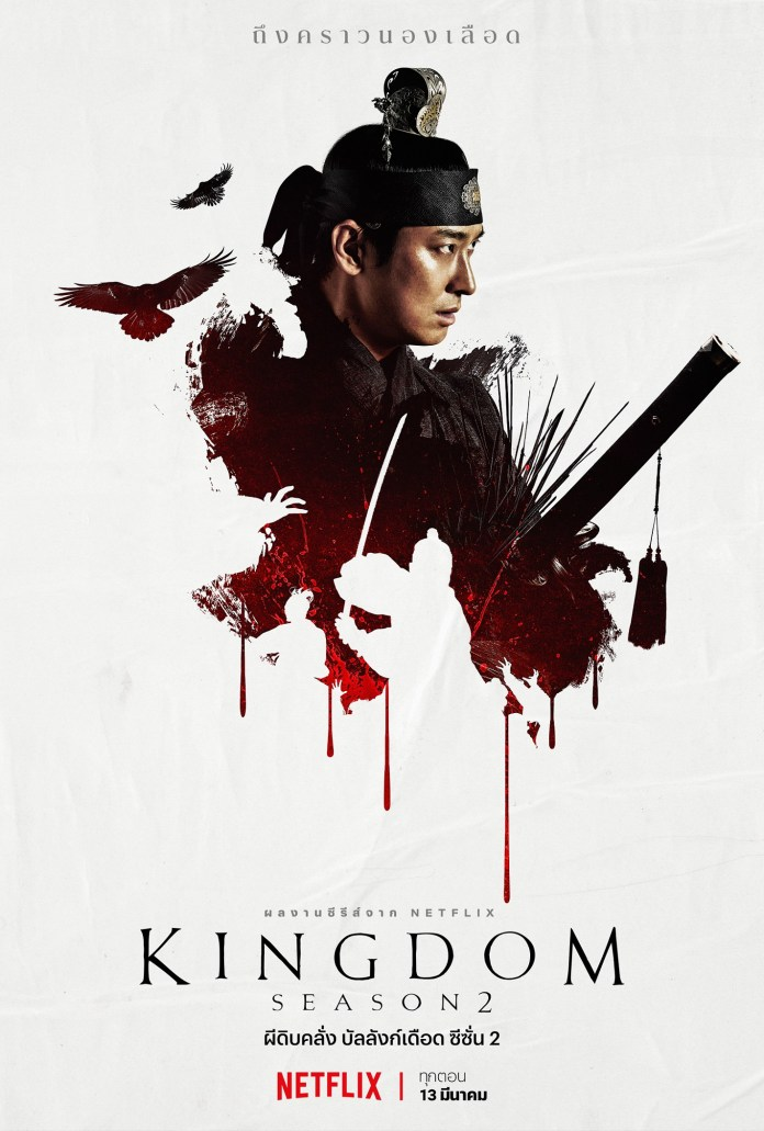 Kingdom-S2-Vertical-Chang