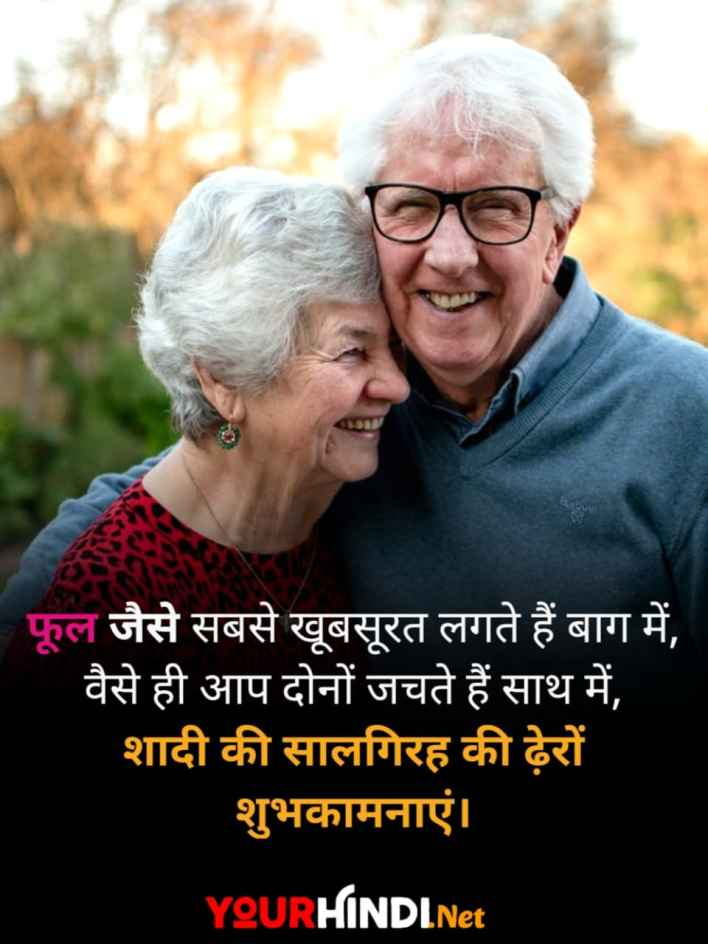 marriage anniversary wishes in hindi font