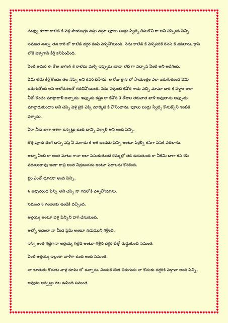 Family-katha-chitram03-page-0021