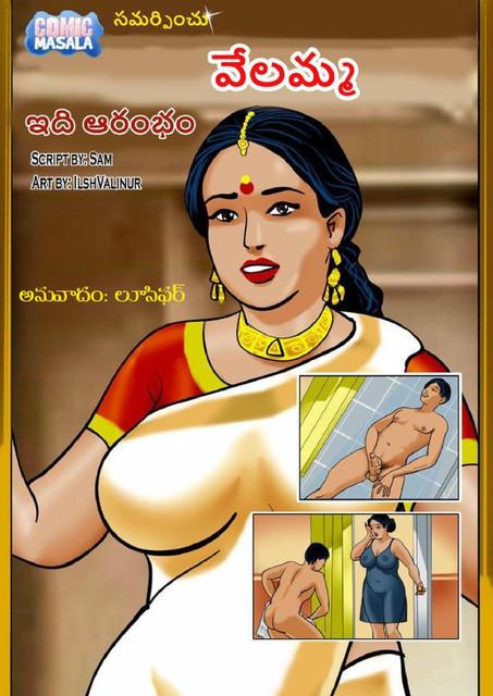 Velamma-Idi-Arambam-1-page-0001