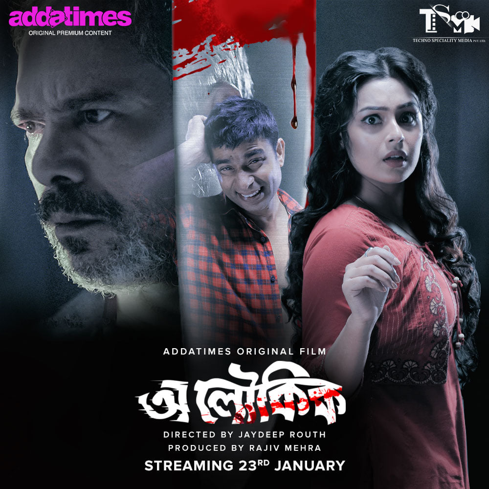 Aloukik (2021) Bengali 720p WEB-DL x264 AAC 800MB Download