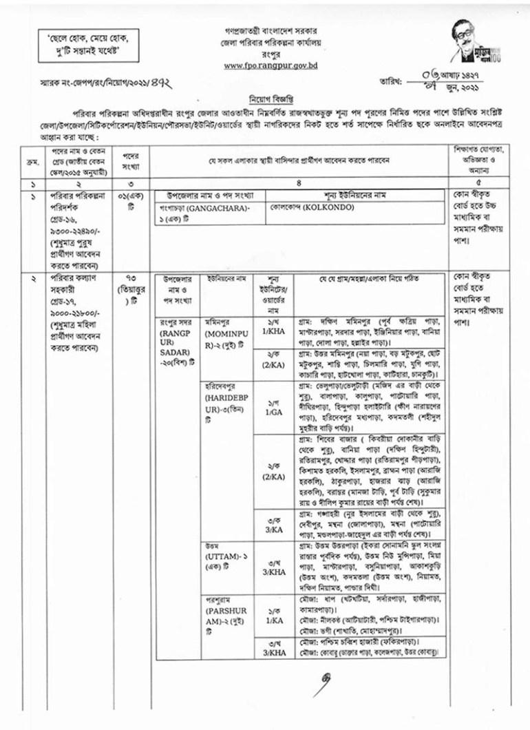 Rangpur-Family-Planning-Job-Circular-1