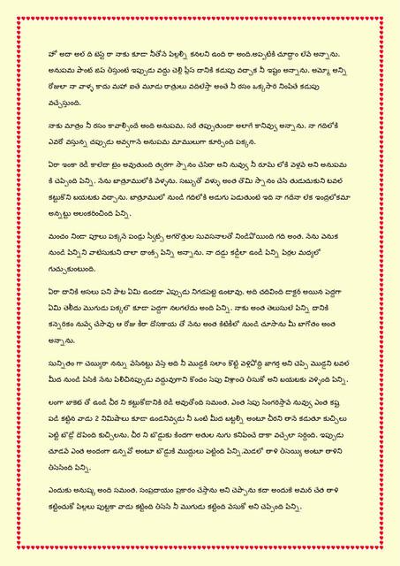 Family-katha-chitram06-page-0002