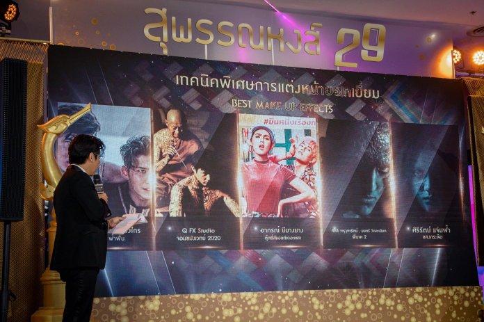 Suphannahong-National-Film-Awards-2