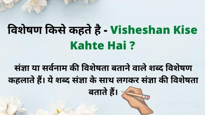विशेषण किसे कहते है - Visheshan Kise Kahte Hai ?