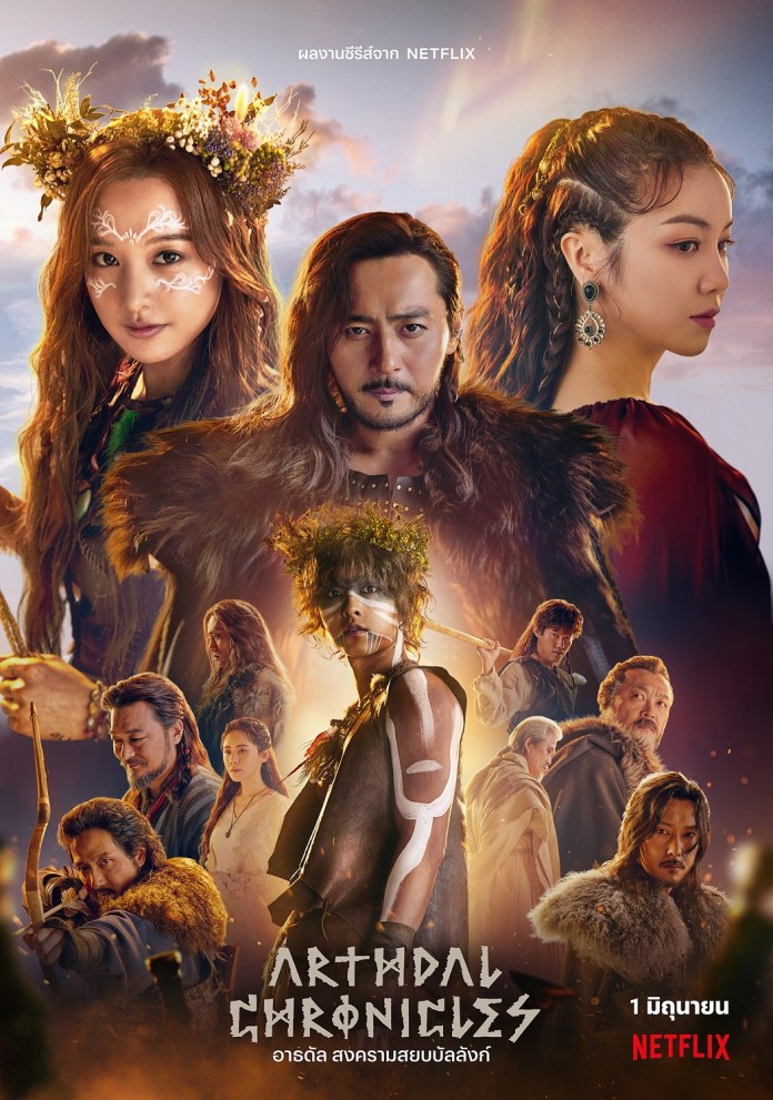 Arthdal-Chronicles-Poster-TH