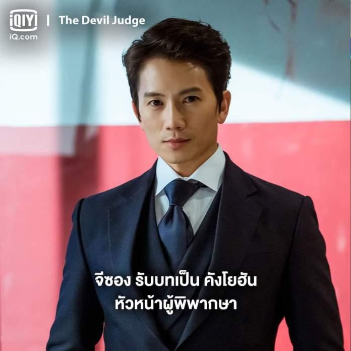 Devil-Judge