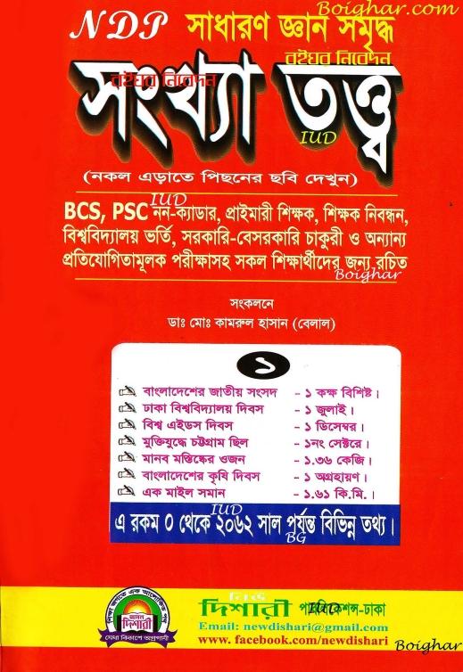 Songkha-Tatto-Dr-Md-Quamrul-Hasan