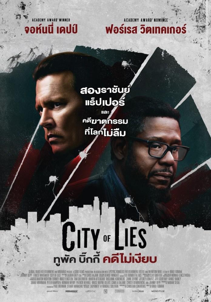 City-Of-Lies-1