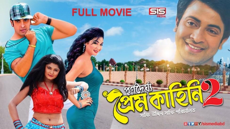 Purnodoirgho Prem Kahini 2 (2016) Bangla Full Movie 720p