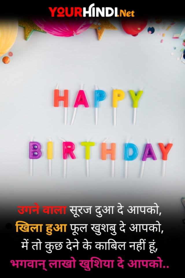 Happy Birthday Quotes In Hindi For Brother