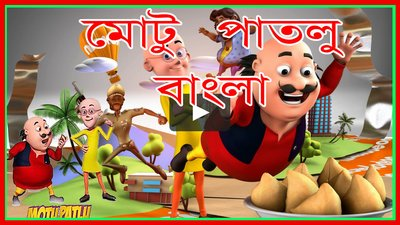 Motu Patlu Bangla Cartoon Ep-(14-18)-11th April 2021) Download Zip