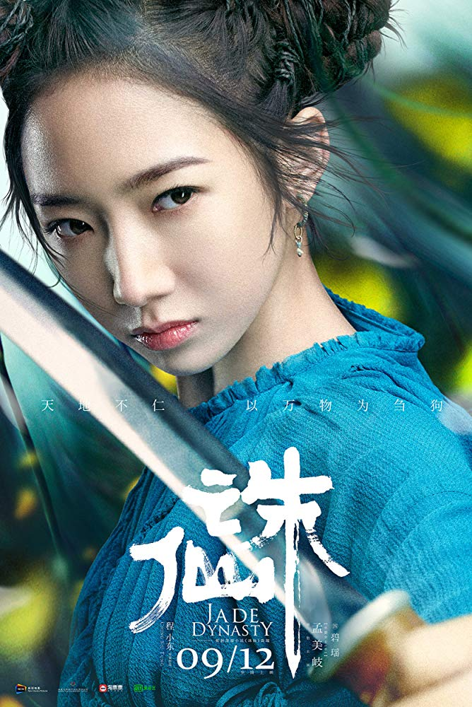 Jade-Dynasty-Poster-2