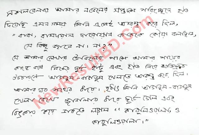 Class 6 Bangla 6th Week Assignment Answer. ষষ্ঠ শ্রেণীর ৬ষ্ঠ সপ্তাহের বাংলা ব্যকরণ এসাইনমেন্ট উত্তর।