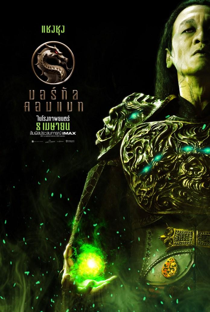 MK-1-Sht-Character-Art-TSUNG-IMAX