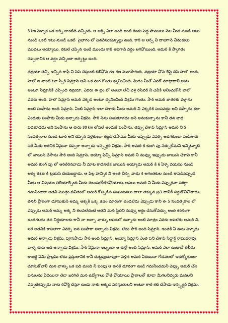 Family-katha-chitram12-page-0013
