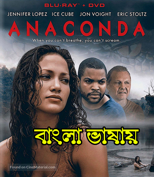 anaconda-movie-cover