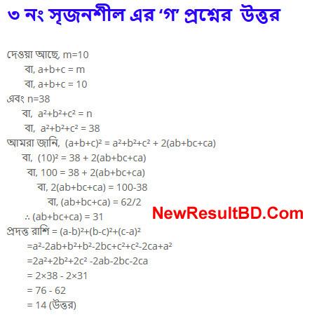 m = 10 এবং n = 38 হলে, (a – b)2 + (b - c)2 + (c - a)2 এর মান নির্ণয় কর।