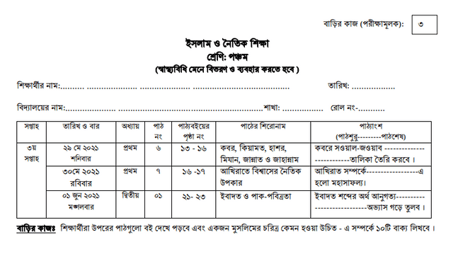 Class 5 Islam & Moral Education Assignment Answer 2021 pdf download (Home Work) 1